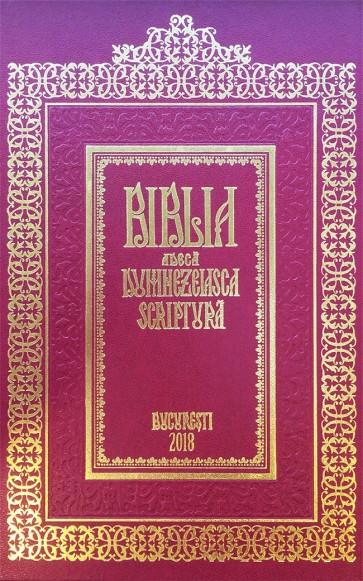 Biblia adecă Dumnezeiasca Scriptură (Bucureşti 1688)